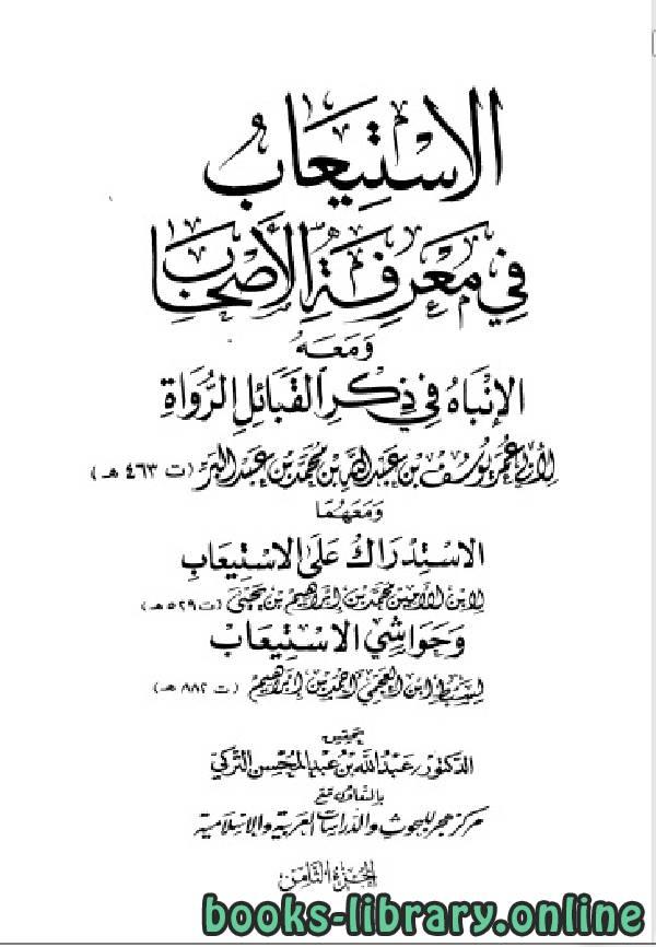 ❞ كتاب الاستيعاب في معرفة الأصحاب - ط هجر الجزء الثامن ❝  ⏤ يوسف بن عبد الله بن عبد البر