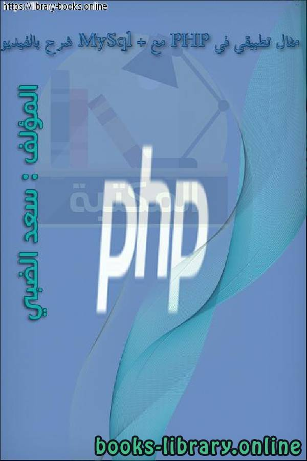 ❞ كتاب مثال تطبيقي في PHP مع MySql + شرح بالفيديو ❝