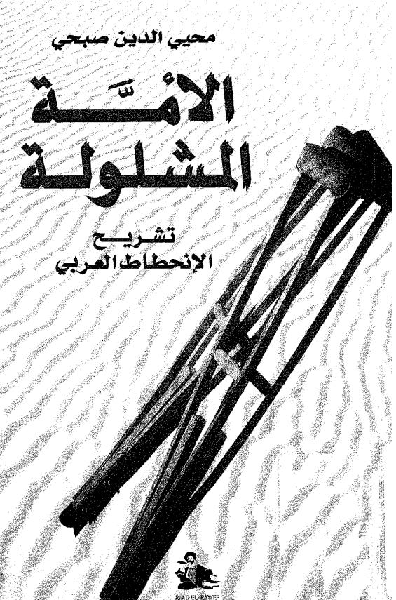 ❞ كتاب الأمة المشلولة ❝  ⏤ محيي الدين صبحي