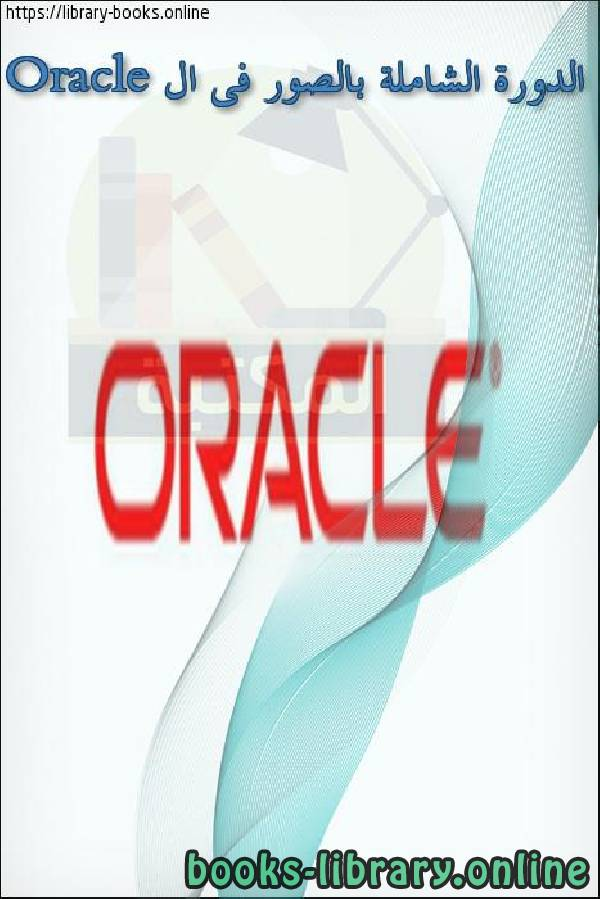 الدورة الشاملة بالصور فى ال  Oracle