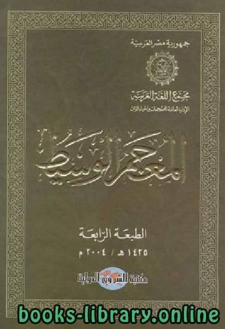 تحميل كتاب معجم المعاني الجامع