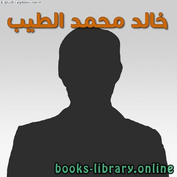 خالد محمد الطيب