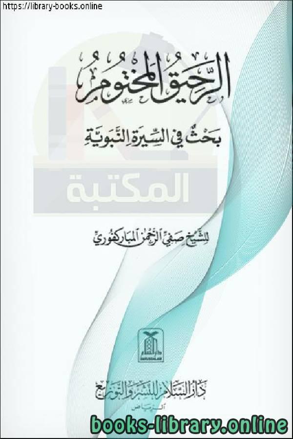 كتاب  الرحيق المختوم (ط. السلام)