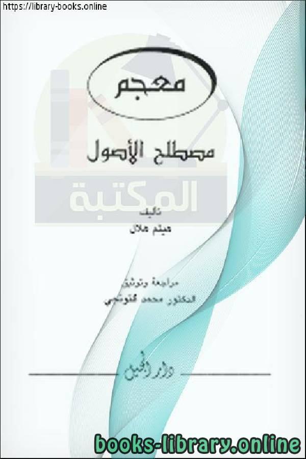❞ كتاب معجم مصطلح الأصول ❝  ⏤ هيثم هلال