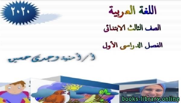 ❞ كتاب مذكرة اللغة العربية للصف الثالث الابتدائي ترم أول 2020 ❝