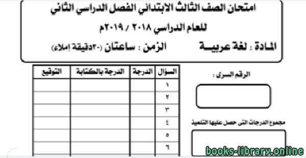 ❞ كتاب إمتحانات لغة عربية للصف الثالث الإبتدائى ترم ثاني 2019 بنظام البوكليت ❝