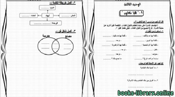 ❞ كتاب مراجعة آخر العام في اللغة العربية بالاجابات للصف الثالث الابتدائي ❝