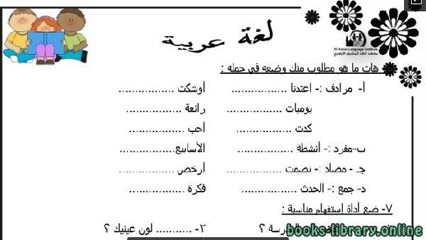 ❞ كتاب مذكرة سؤال وجواب في اللغة العربية لطلبة الرابع الابتدائي الفصل الدراسي الثاني ❝