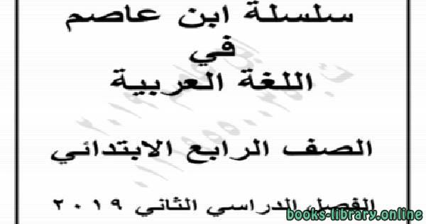 ❞ كتاب أفضل مذكرة لغة عربية للصف الرابع الابتدائي ترم ثاني 2019 أ/ حسن بن عاصم ❝