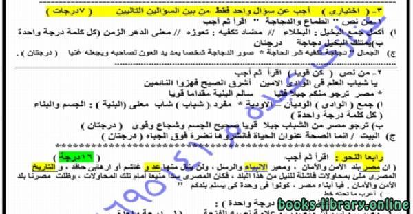 كتاب امتحان نصف العام لغة عربية للصف السادس بتوزيع الدرجات ونموذج الاجابة مطابق للمواصفات 2019