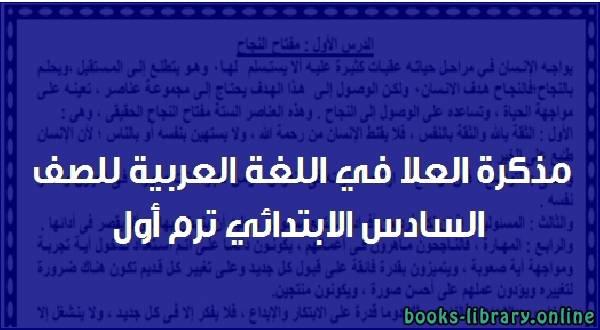 ❞ كتاب  مذكرة اللغة العربية للصف السادس الابتدائي ترم أول 2019 ❝