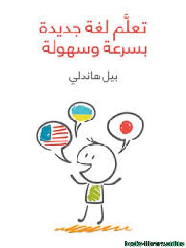 ❞ كتاب تعلَّم لغة جديدة بسرعة وسهولة ❝  ⏤ بيل هاندلي