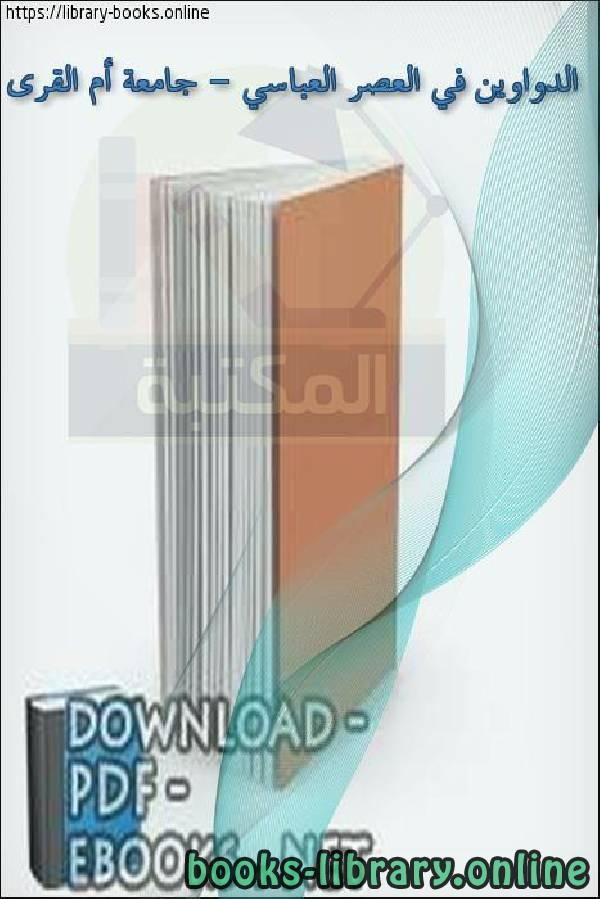 ❞ كتاب الدواوين في العصر العباسي - جامعة أم القرى ❝  ⏤ قحطان صالح الفلاح