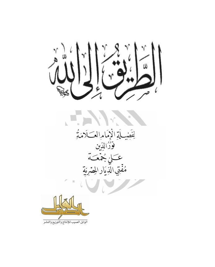 ❞ كتاب الطريق الي الله ❝  ⏤ د. على جمعة محمد