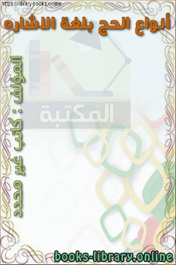 كتاب أنواع الحج بلغة الاشاره