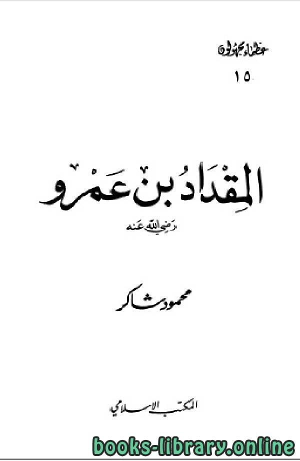 المقداد بن عمرو رضي الله عنه