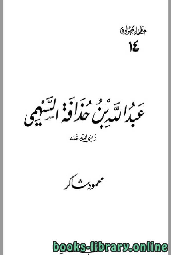 عبد الله بن حذافة السهمي رضي الله عنه