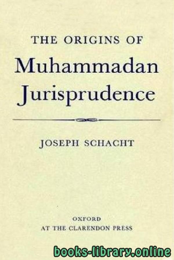 ❞ كتاب THE ORIGINS OF MUHAMMADAN JURISPRUDENCE part 4 CHAPTER 5 ❝  ⏤ جوزيف شاتشت
