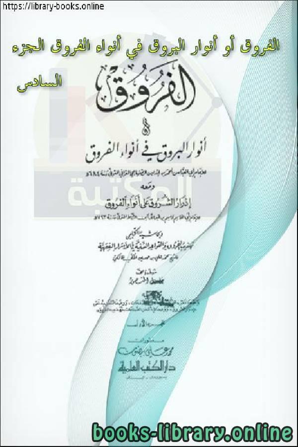 ❞ كتاب الفروق أو أنوار البروق في أنواء الفروق الجزء السادس  ❝