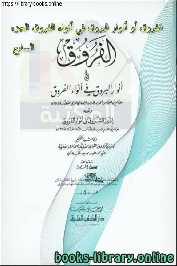 ❞ كتاب الفروق أو أنوار البروق في أنواء الفروق الجزء السابع  ❝