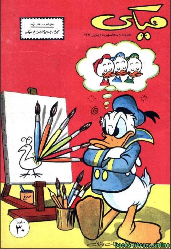 ❞ مجلة ميكي العدد 220 ❝  ⏤ والت ديزني