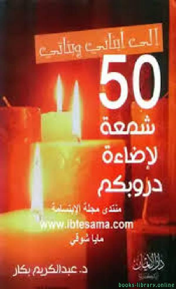 كتاب 50 شمعة لإضاءة دروبكم pdf