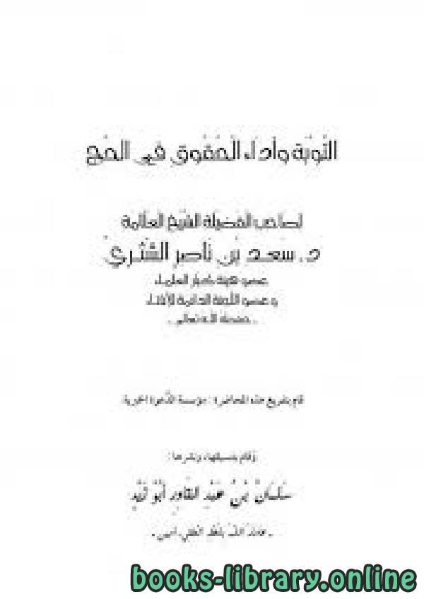 ❞ كتاب التوبة وأداء الحقوق في الحج ❝  ⏤ سعد بن ناصر الشثري