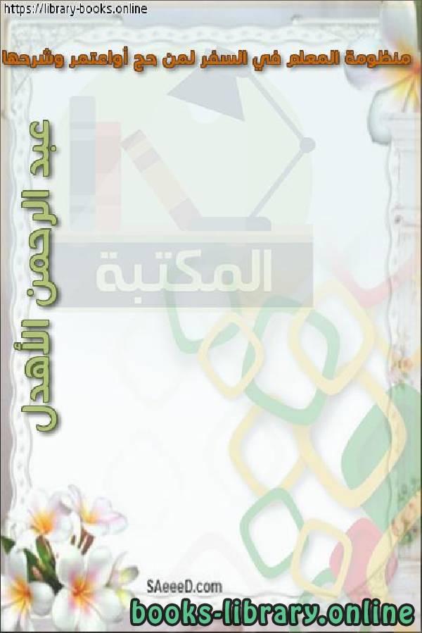 ❞ كتاب منظومة المعلم في السفر لمن حج أواعتمر وشرحها ❝  ⏤ د. عبد الرحمن بن عبد الرحمن الأهدل