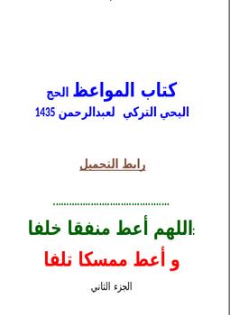 ❞ كتاب المواعظ (الحج) ❝  ⏤ عبد الرحمن اليحي التركي