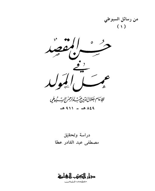 ❞ كتاب حسن المقصد في عمل المولد ❝  ⏤ الإمام جلال الدين السيوطي