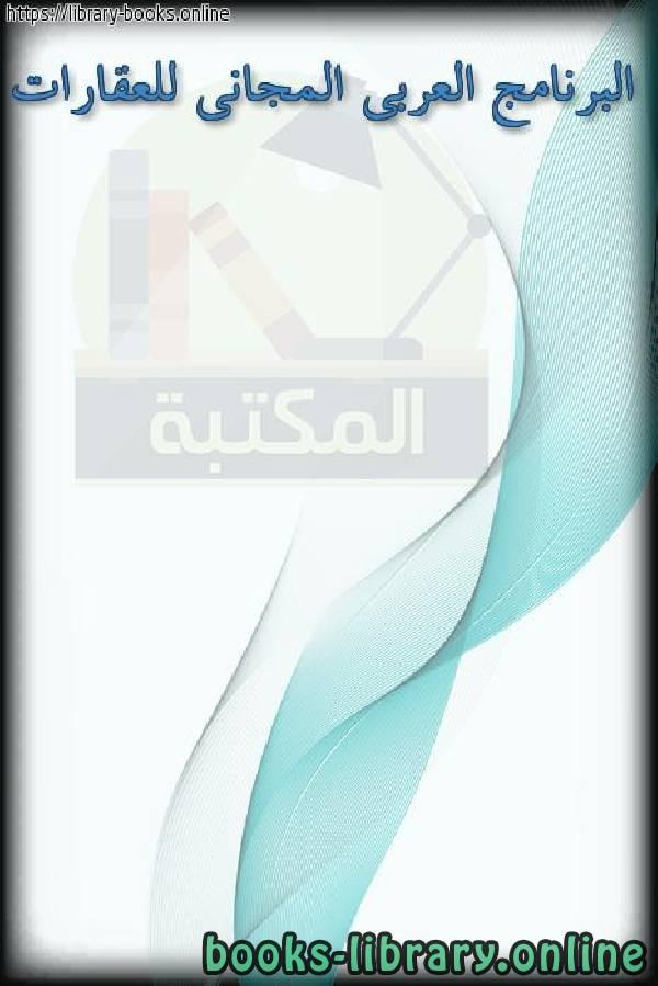 ❞ كتاب البرنامج العربى المجانى للعقارات  ❝
