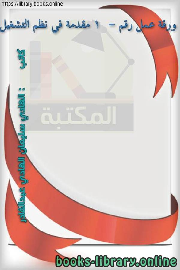 ❞ كتاب مقدمة في نظم التشغيل system operating of Introduction ❝  ⏤ الهادي سليمان الهادي عبدالقادر