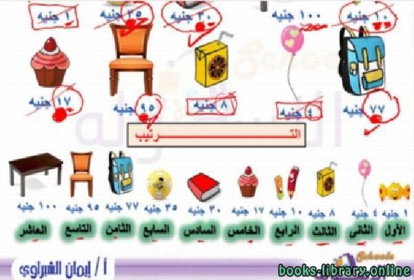❞ كتاب مذكرة حساب للصف الاول الابتدائي ترم ثاني 2019 أ/ يمان الشبراوى ❝