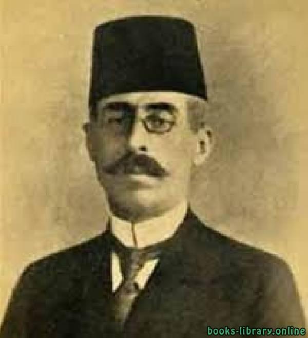 كتب الأمير شكيب أرسلان