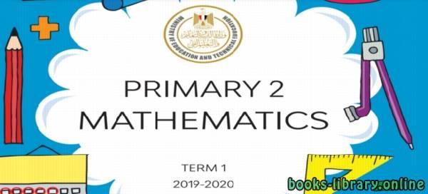 """❞ كتاب تحميل كتاب الرياضيات باللغة الانجليزية """"Math"""" للصف الثاني الابتدائي ترم أول 2020 ❝"""