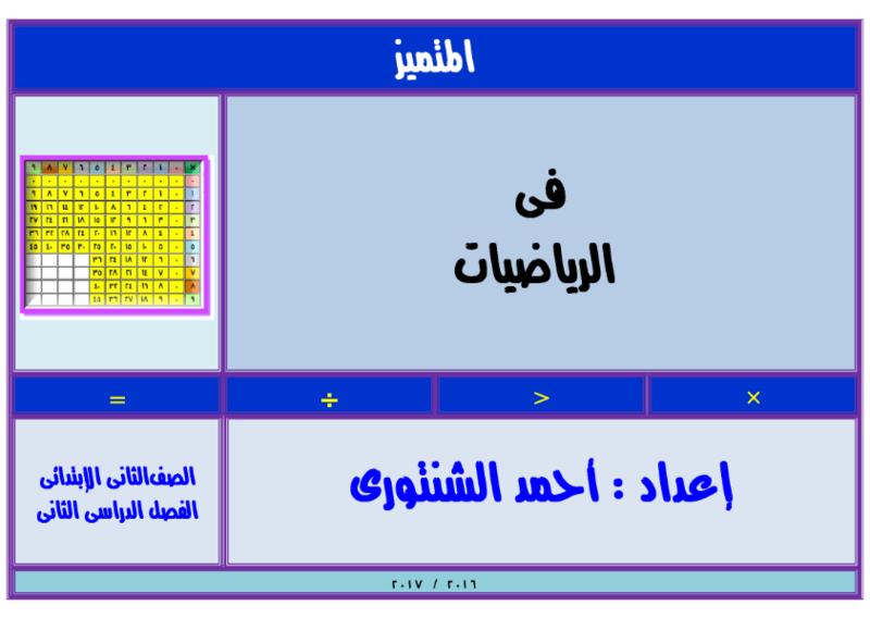 ❞ كتاب سلسله المتميز في الرياضيات للصف الثاني الابتدائي الترم الثاني 2017 مستر احمد الشنتوري ❝