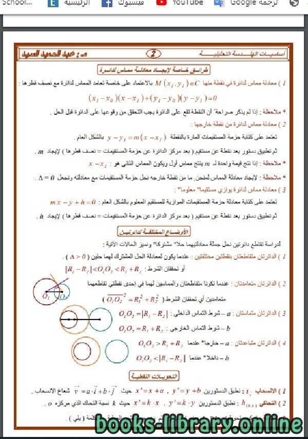 كتاب أساسيات الهندسة التحليلية