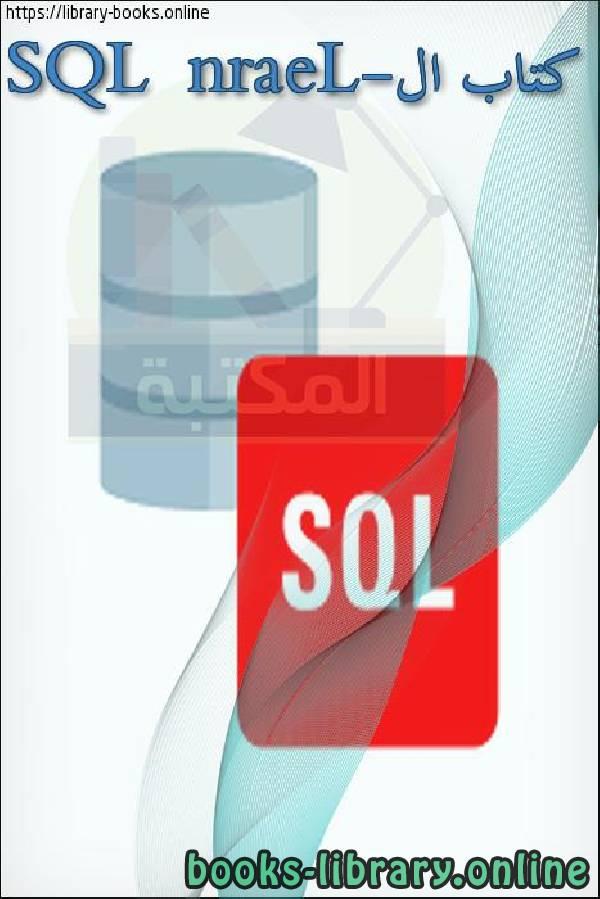 ❞ كتاب ال-Learn SQL  ❝  ⏤ كاتب غير محدد
