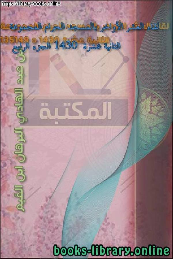 كتاب لقاء العشر الأواخر بالمسجد الحرام المجموعة الثانية عشرة 1430  الجزء الرابع