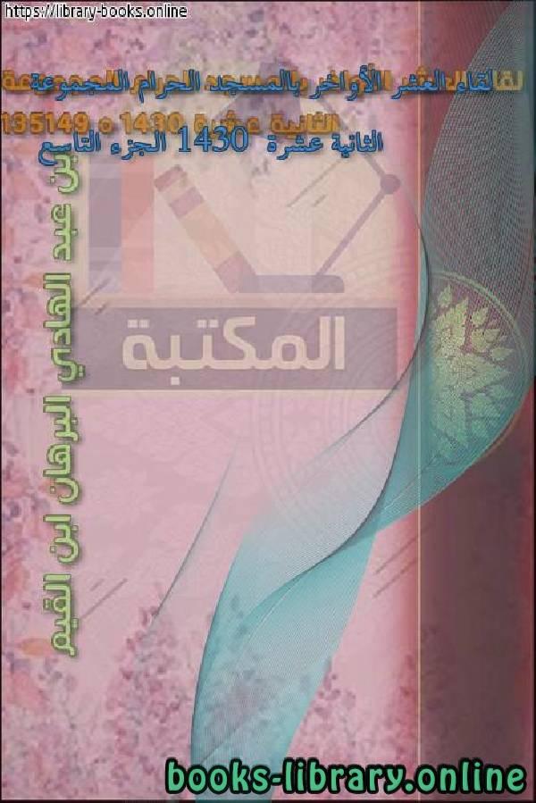 ❞ كتاب لقاء العشر الأواخر بالمسجد الحرام المجموعة الثانية عشرة 1430  الجزء التاسع  ❝  ⏤ ابن عبد الهادي البرهان ابن القيم مجموعة من العلماء