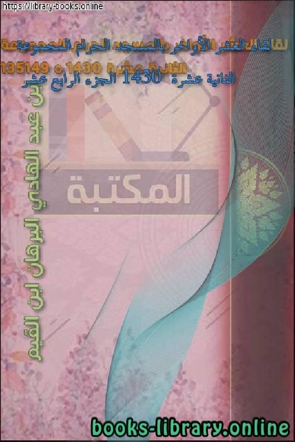 كتاب لقاء العشر الأواخر بالمسجد الحرام المجموعة الثانية عشرة 1430  الجزء الرابع عشر