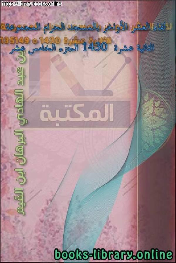 ❞ كتاب لقاء العشر الأواخر بالمسجد الحرام المجموعة الثانية عشرة 1430  الجزء الخامس عشر  ❝  ⏤ ابن عبد الهادي البرهان ابن القيم مجموعة من العلماء