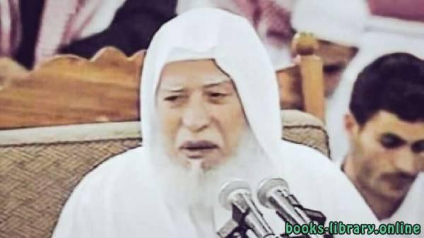 كتب أبو بكر الجزائري