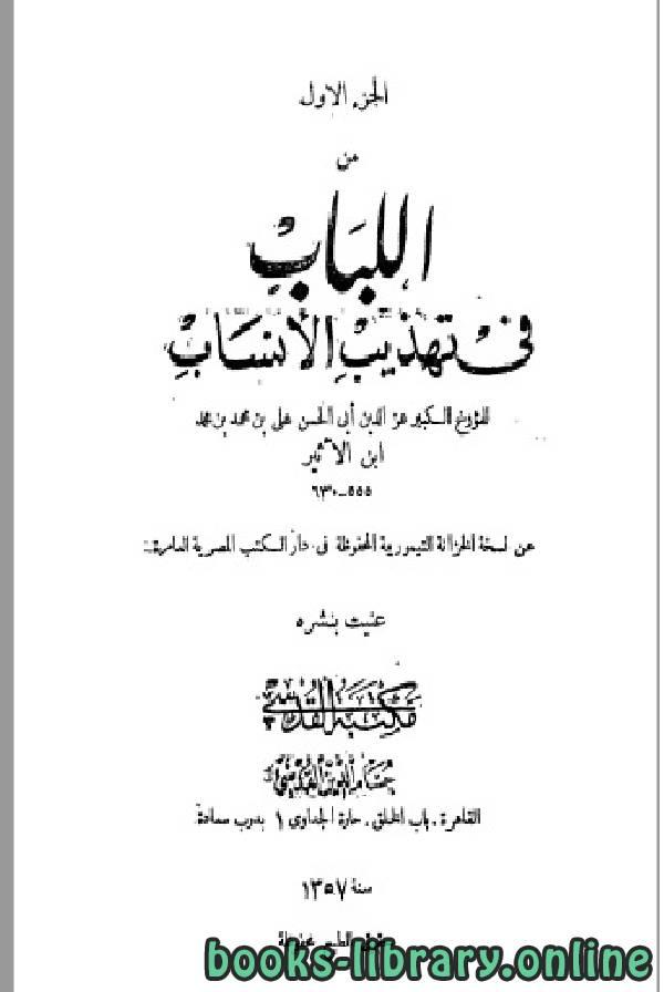 اللباب في تهذيب الأنساب - مكتبة القدسي