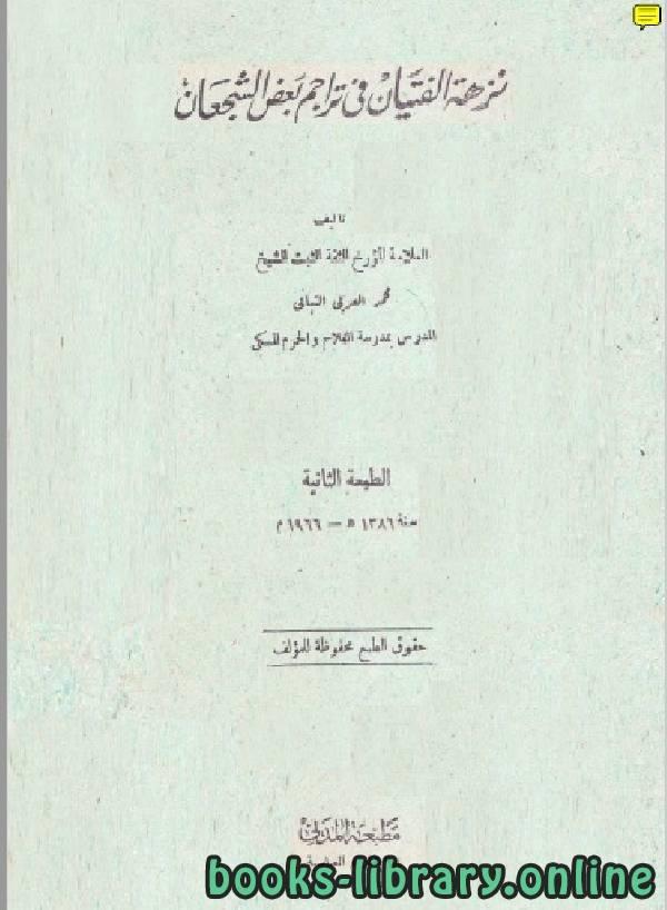 ❞ كتاب نزهة الفتيان في تراجم بعض الشجعان ❝  ⏤ محمد العربي التباني