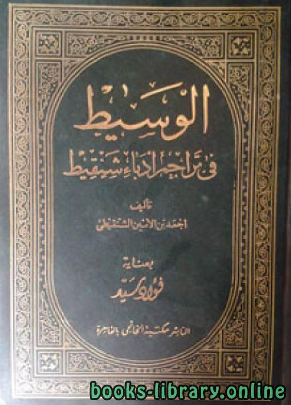 ❞ كتاب الوسيط في تراجم أدباء شنقيط ❝  ⏤ أحمد الأمين الشنقيطي