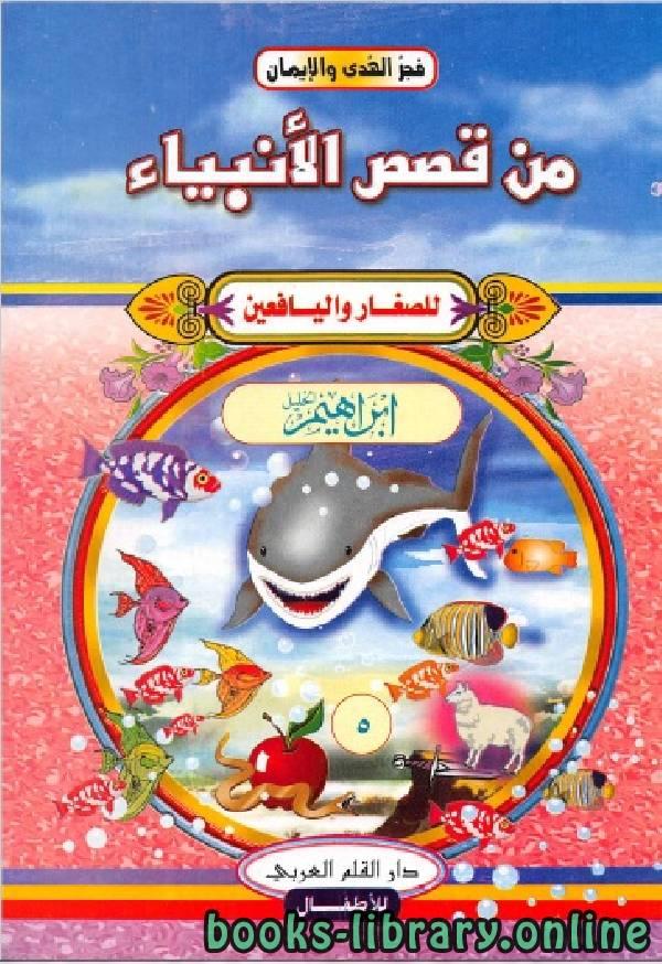 ❞ كتاب من قصص الأنبياء للصغار واليافعين ( خليل الله  ابراهيم عليه السلام ) ❝  ⏤ زهير مصطفى