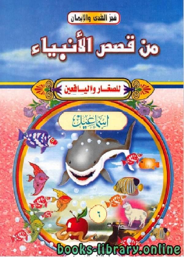 ❞ كتاب من قصص الأنبياء للصغار واليافعين ( الذبيح اسماعيل عليه السلام ) ❝  ⏤ زهير مصطفى