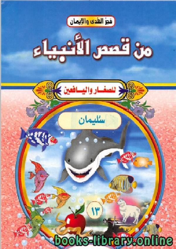 ❞ كتاب من قصص الأنبياء للصغار واليافعين ( سليمان عليه السلام ) ❝  ⏤ زهير مصطفى