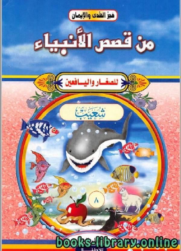 ❞ كتاب من قصص الأنبياء للصغار واليافعين ( شعيب عليه السلام ) ❝  ⏤ زهير مصطفى